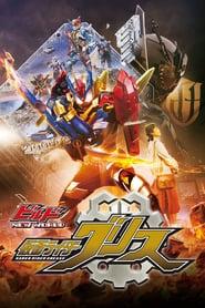 Kamen Rider Build NEW WORLD: Kamen Rider Grease (2019)