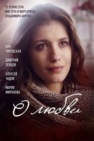 About Love (2017)