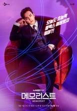 Memorist: Season 1 (2020)